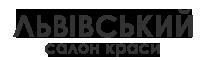 Салон краси Львів